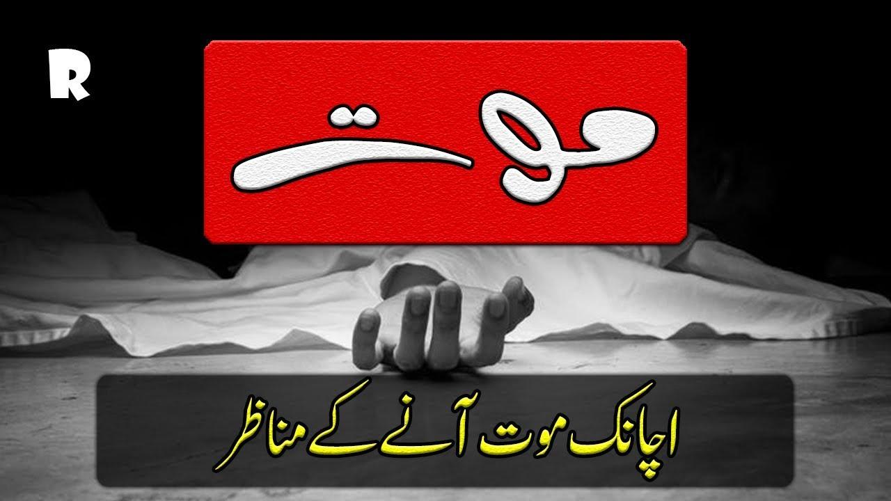 Mout ka Manzar | Qabar se pehly aur os k bad ke Ahwal Janiye