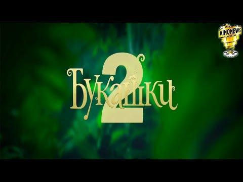 Букашки 2 [ТРЕЙЛЕР]