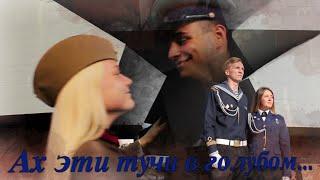 Андрей Пухниченко & Анна Родионова - Тучи в голубом
