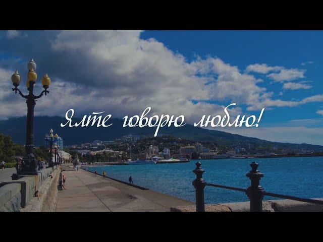 «Ялте говорю люблю!»: подведены итоги конкурса на лучшее признание в любви городу Ялта.