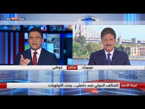 التحالف الدولي ضد داعش... بحث الأولويات  - نشر قبل 10 ساعة