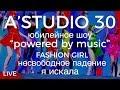 A'Studio 30 live – Vol.4 Fashion girl | Несвободное падение | Я искала | Часть 4
