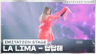 Download LA LIMA (라리마) - 답답해 | 이미테이션 STAGE | IMITATION STAGE CLIP