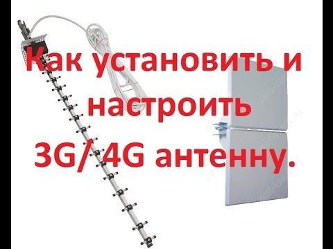Как установить и настроить 3G/ 4G антенну.