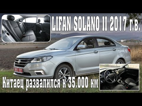 Lifan Solano II 2017 \\ Китаец развалился к 35.000 км