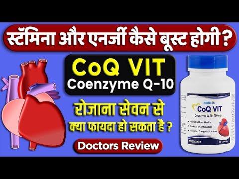 coenzyme-q10-:-uses-&-benefits- -healthvit-coq-vit-coenzyme-q10-detail-review- -❤️-heart-health