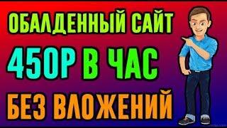Заработок в интернете,абсолютно без каких-либо вложений 450 рублей в час