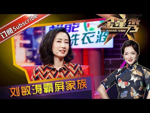 """《金星秀》第五十六期-""""粉丝""""那些事 刘敏涛 The"""