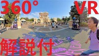 【360度VR】解説付/ディズニー・ハロウィーン/東京ディズニーシー 1周撮影/【360°VR】Tokyo DisneySea One round shot/Insta360 ONE X