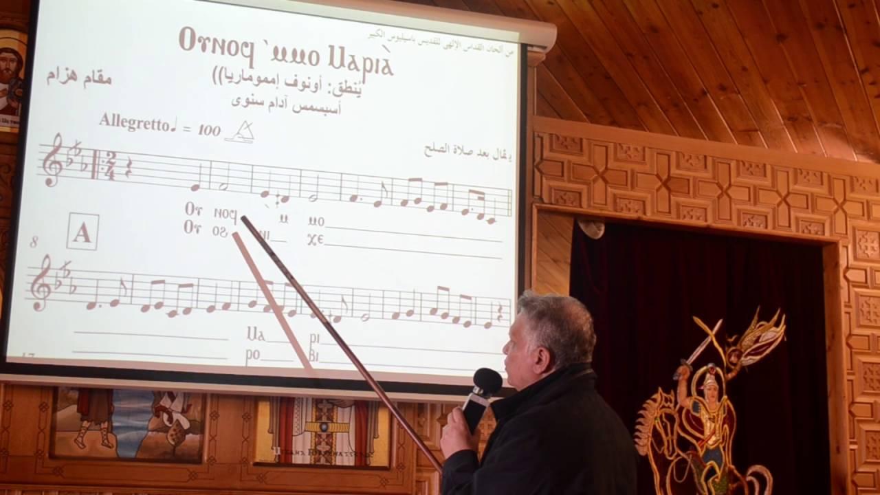 Onof Emmo Maria (Coptic)