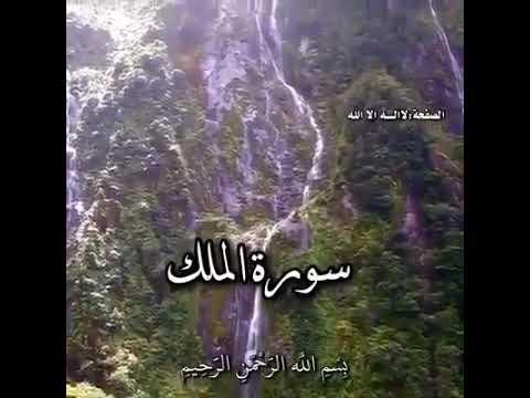 best-recitation-beautiful-voice,-surah-al-mulk