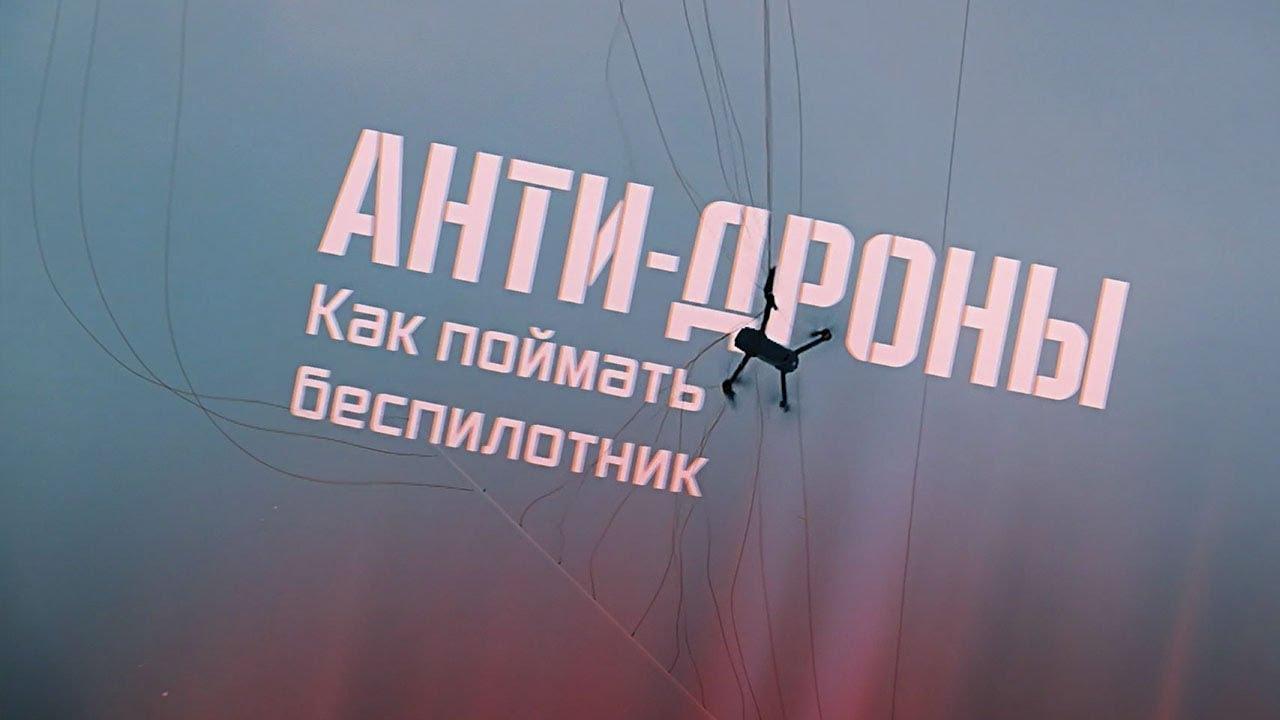 Анти-дроны: в РФ создали новый вид оружия