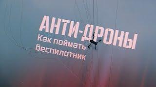 Анти-дроны. Как поймать беспилотник