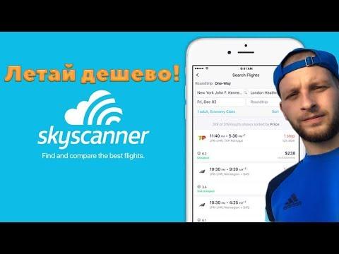 Руководство как дешево найти билеты на самолет Skyscanner Лайфхаки