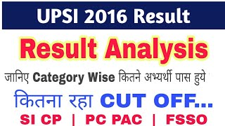 UPSI 2016 Latest News | UPSI 2016 Result || UP SI Result || UP SI Latest News || UPSI 2016