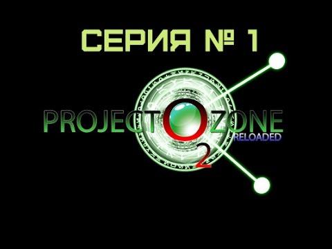 Project ozone 2 скачать сборку