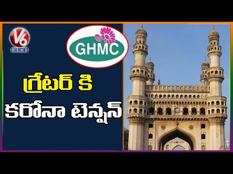 Hyderabad Reports 486 Corona Cases From Last 4 Days | V6 News