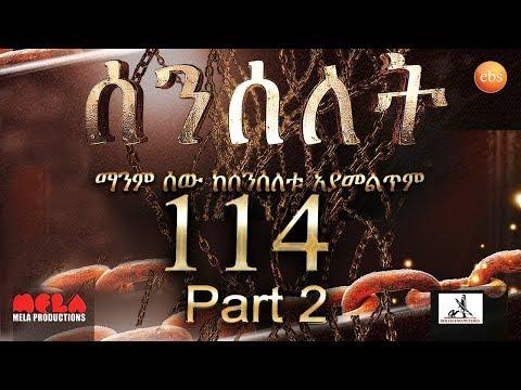 Senselet Drama S05  EP 114  Part 2 ሰንሰለት ምዕራፍ 5 ክፍል 114 – Part 2