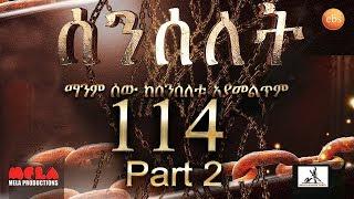 senselet-drama-s05-ep-114-part-2-ሰንሰለት-ምዕራፍ-5-ክፍል-114-part-2