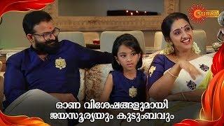 Swapnakoodile Thamasakkaar   Onam Special Show - 11th Sep 19   Surya TV