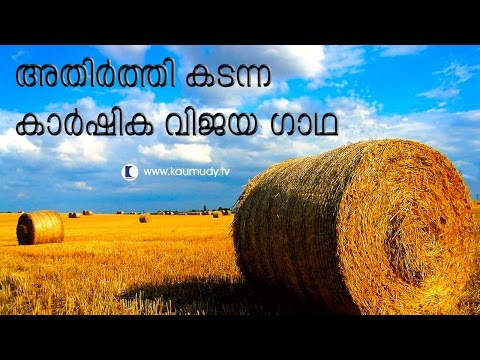 The Unseen Agro Views from Harvest Fresh Farm | Haritham Sundaram 28 10 2016 | Kaumudy TV