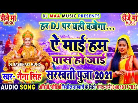 saraswati-puja-ka-dj-gana-2021|#saraswati-puja-dj-song-2021|#new-saraswati-puja-dj-song|#saraswati