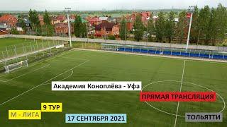М - Лига 20212022 9 Тур  Академия Коноплёва  -  Уфа  Прямая трансляция
