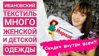 Ивановский текстиль || Мариша || Большая распаковка посылки || Женский и Детский трикотаж