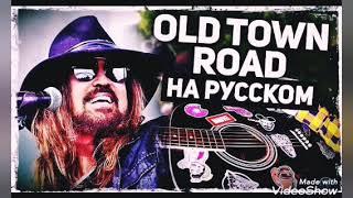 Скачать Old Town Road Перевод на русском Lil Nas X Billy Ray Cyrus Acoustic Cover от Музыкант вещает