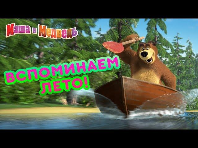 Маша и Медведь - 🌴 Вспоминаем Лето! 🌻🌸