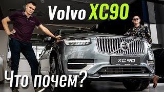 Volvo XC90 за 49€?  Забираем тачку Валерия Харчишина (Друга Ріка)
