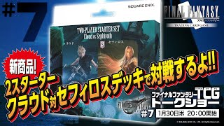 ファイナルファンタジーTCGトークショー #7 thumbnail