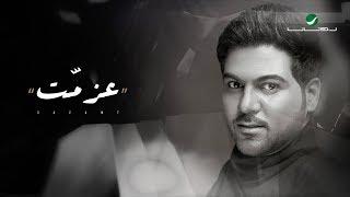 Waleed Al Shami ... Azamt - Lyrics Video | وليد الشامي ... عزمت - بالكلمات