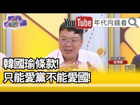 精彩片段》敖博勝:國民黨現在在搞文字獄...【年代向錢看】190820
