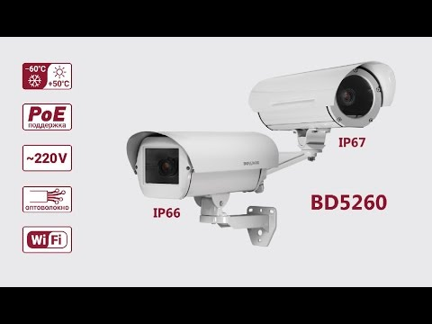 Обзор 2Мп IP-камеры BEWARD BD5260, Sony Exmor R, Double Scan