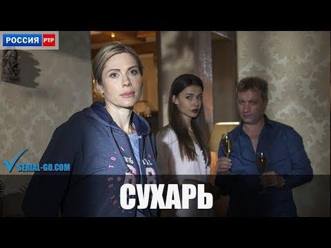 Сериал Сухарь (2018) 1-4 серии фильм мелодрама на канале Россия - анонс