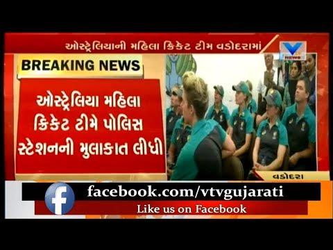 Vadodara: Australian Women Cricket Team on Police Station Visit organised by NGO | Vtv News