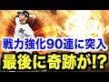 プロスピA 石川歩投手GET目指し90連目に突入 最後に奇跡が プロ野球スピリッツA 605 AKI GAME TV mp3