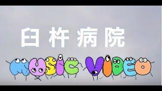 臼杵病院リハビリテーション部 ミュージックビデオ
