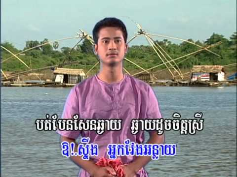 (Sing along) Ak-Ni-Cha Phkor Loinn / អនិច្ចាផ្គរលាន់ (Khmer Karaoke)