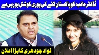 PTI govt determined to bring back Aafia from US jail | 15 November 2018 | Dunya News