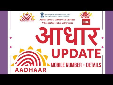 UIDAI: How To Update Aadhar Details + Mobile Number (WITHOUT POST) 2017-2018