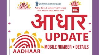 UIDAI: How To Update Aadhar Details + Mobile Number (WITHOUT POST) 2016-2017