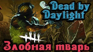 Dead by Daylight - Маньяк с яйцами с горошину)