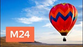 Смотреть видео Закон о воздушных шарах и открытие Бразилии. Что произошло в мире 4 апреля - Москва 24 онлайн