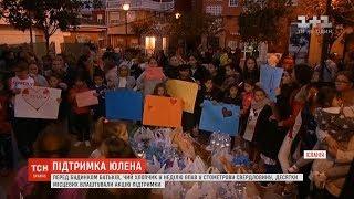 Підтримка Юлена: в Іспанії десятки людей влаштували акцію підтримки