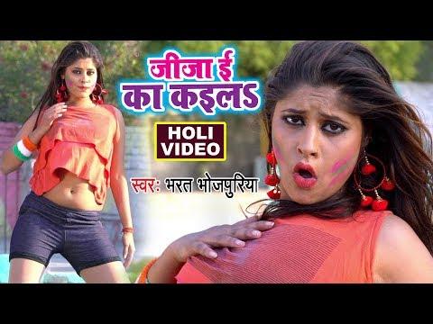 2018 का NEW सुपरहिट होली गीत - Jija Ee Ka Kaila - Bharat Bhojpuriya - Bhojpuri Holi Songs 2018