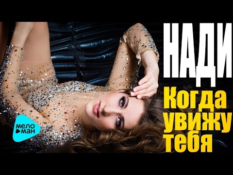 НАДИ - Когда увижу тебя. Премьера Песни. (Official Audio 2016)