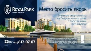Royal Park Advertising / Роял парк рекламный ролик