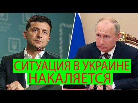 Попытка Путина поставить УЛЬТИМАТУМ президенту Зеленскому
